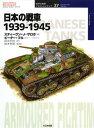 オスプレイシリーズ 世界の戦車 37 日本の戦車 1939-1945(書籍)[大日本絵画]《取り寄せ※暫定》