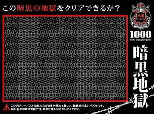 ジグソーパズル 地獄パズル 暗黒地獄 1000マイクロピース(71-848)[ビバリー]《取り寄せ※暫定》