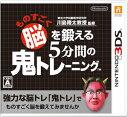 3DS 東北大学加齢医学研究所 川島隆太教授監修 ものすごく脳を鍛える5分間の鬼トレーニング[任...