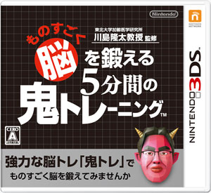 3DS Institute of Development' Aging and Cancer' Tohoku University Professor Ryuta Kawashima Supervised - Monosugoku nou wo Kitaeru 5funkan no Oni Training(Released)