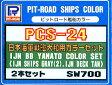 ピットロード艦船カラー PCS-24 日本海軍 戦艦大和用カラーセット 呉海軍工廠グレー&デッキタン(再販)[ピットロード]《取り寄せ※暫定》