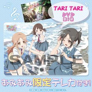 DVD 【あみあみ限定テレカ付き】TARI TARI(タリタリ) 1[ポニーキャニオン]《09月予約》