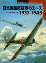 オスプレイシリーズ 世界の戦闘機エース 1 日本海軍航空隊の エース(書籍)[大日本絵画]《取り寄せ※暫定》