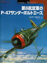 オスプレイシリーズ 世界の戦闘機エース 12 第8航空軍の P−47サンダーボルトエース(書籍)[大日本絵画]《取り寄せ※暫定》