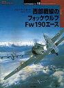 オスプレイシリーズ 世界の戦闘機エース 18 西部戦線の フォッケウルフFw190エース(書籍)[大日本絵画]《取り寄せ※暫定》