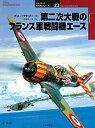 オスプレイシリーズ 世界の戦闘機エース 23 第二次大戦の フランス軍戦闘機エース(書籍)[大日本絵画]《取り寄せ※暫定》
