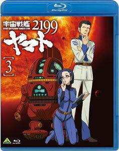 BD 宇宙戦艦ヤマト2199 3 (Blu-ray Disc)[バンダイビジュアル]《在庫切れ》