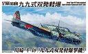 1/144 双発小隊 No.9 川崎 キ-48九九式双発軽爆撃機 プラモデル(再販)[アオシマ]《取り寄せ※暫定》