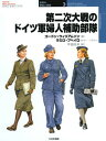 オスプレイシリーズ 世界の軍装と戦術 3 第二次大戦のドイツ 軍婦人補助部隊(書籍)[大日本絵画]《取り寄せ※暫定》