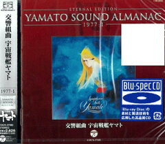 CD YAMATO SOUND ALMANAC 1977-I 交響組曲 宇宙戦艦ヤマト(Blu-Spec CD)[コロムビアミュージ...