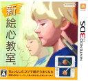 3DS 新 絵心教室[任天堂]