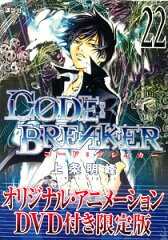 CODE:BREAKER(コード:ブレイカー) 22巻 DVD付限定版(書籍)[講談社]《12月仮予約》