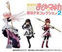 魔法少女まどか☆マギカ 魔法少女コレクション2 BOX(食玩)[バンダイ]《10月予約》