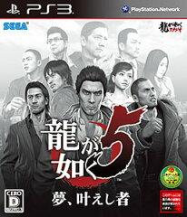 PS3 龍が如く5 夢、叶えし者[セガ]《12月予約》
