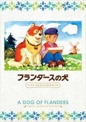 DVD フランダースの犬 ファミリーセレクションDVDボックス【期間限定SALE】[バンダイビジュアル...