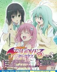 BD To LOVEる-とらぶる- ダークネス 第3巻 初回生産限定版 (Blu-ray Disc)[ジェネオン・ユニバ...
