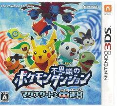3DS ポケモン不思議のダンジョン -マグナゲートと∞迷宮-[任天堂]《取り寄せ※暫定》