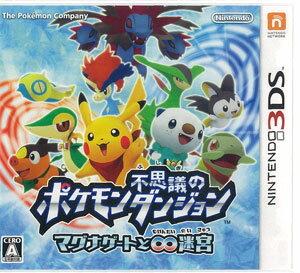 3DS ポケモン不思議のダンジョン -マグナゲートと∞迷宮-[任天堂]《11月予約》