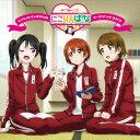 CD 『ラブライブ!』Webラジオ「ラブライ部 ラジオ課外活動 -にこりんぱな-」テーマソングCD / ...