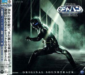 CD 宇宙刑事ギャバン THE MOVIE オリジナル・サウンドトラック[コロムビアミュージックエンタテ...