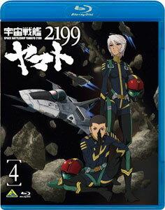 BD 宇宙戦艦ヤマト2199 4 (Blu-ray Disc)[バンダイビジュアル]《02月予約》