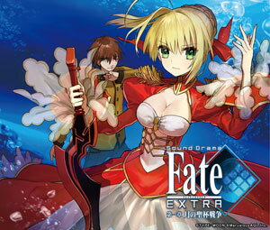 CD サウンドドラマ Fate/EXTRA 第一章 月の聖杯戦争[HOBiRECORDS]《取り寄せ※暫定》