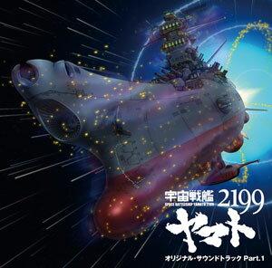CD 新作アニメ『宇宙戦艦ヤマト2199』オリジナルサウンドトラック Vol.1 / 音楽:宮川彬良[ラン...