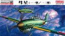 プラモデル 1/48 海軍 艦上爆撃機 彗星 一一型/一二型[ファインモールド]《取り寄せ※暫定》