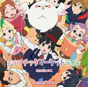 CD 「たまこまーけっと」OPテーマ 「ドラマチックマーケットライド」 / 北白川たまこ(CV:洲崎...