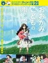 BD 映画 おおかみこどもの雨と雪 Blu-ray+DVD ファミリーパッケージ版[バップ]《02月予約》