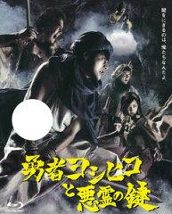 BD 勇者ヨシヒコと悪霊の鍵 Blu-ray BOX[東宝]《03月予約》