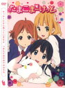 DVD たまこまーけっと 1[京都アニメーション・うさぎ山商店街]《03月予約》