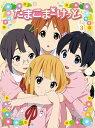 DVD たまこまーけっと 3[京都アニメーション・うさぎ山商店街]《05月予約》