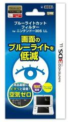 3DS LL用 ブルーライトカットフィルター for 3DS LL[ホリ]《取り寄せ※暫定》