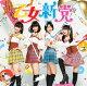 CD TVアニメ「GJ部(グッジョぶ)」OPテーマ「もうそう★こうかんにっき」Aタイプ DVD付 / 乙女新党[バップ]《取り寄せ※暫定》