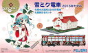 1/150スケール 雪ミク電車 2013年モデル 札幌市交通局3300形電車 札幌時計台セット プラモデル(再販)[フジミ模型]《取り寄せ※暫定》