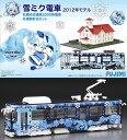 1/150スケール 雪ミク電車 2012年モデル 札幌市交通局3300形電車 札幌時計台セット プラモデル(再販)[フジミ模型]《発売済・在庫品》