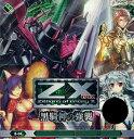 【初回特典付き】Z/X -Zillions of enemy X- 第4弾 黒騎神の強襲 BOX[ブロッコリー]《04月予約》