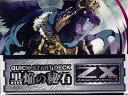 Z/X -Zillions of enemy X- クイックスタートデッキ 黒焔の秘石 パック[ブロッコリー]《04月予約》