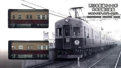 西鉄600形 1/150サイズディスプレイモデル 大牟田線旧塗装(肌色+茶色)[ワンマイル]《取り寄せ...