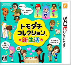 3DS Tomodachi Collection Shinseikatsu