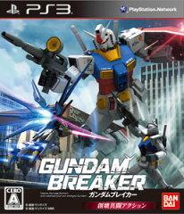 PS3【初回封入特典付き】ガンダムブレイカー[バンダイナムコゲームス]《06月予約》
