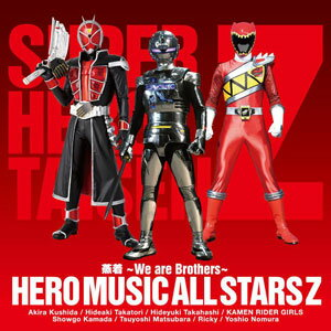 CD Hero Music All Stars Z / 蒸着 -We are Brothers- 通常盤[エイベックス]《04月予約※暫定》