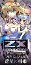 【BOX封入特典付】Z/X -Zillions of enemy X- スターターデッキ 各務原あづみ 蒼星の剣姫 BOX[...