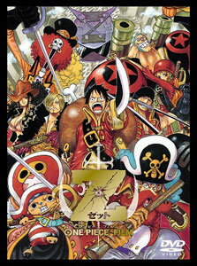 DVD ONE PIECE(ワンピース) FILM Z DVD GREATEST ARMORED EDITION 【完全初回限定生産】[ポニー...