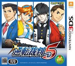 3DS 逆転裁判 5[カプコン]《07月予約》