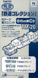 鉄道コレクション用 TM-20 動力ユニット15m級用C(再販)[トミーテック]《発売済・在庫品》