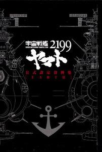 宇宙戦艦ヤマト2199 公式設定資料集〈Earth〉(書籍)[マッグガーデン]《07月仮予約》