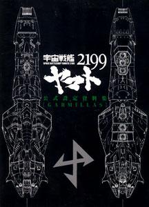 宇宙戦艦ヤマト2199 公式設定資料集〈Garmillas〉(書籍)[マッグガーデン]《09月仮予約》