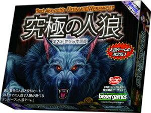 カードゲーム 究極の人狼 第2版 完全日本語版[アークライト]《取り寄せ※暫定》